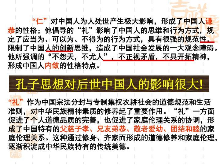 孔子思想对后世中国人的影响很大
