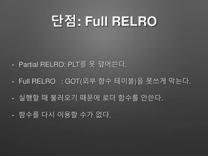 단점: Full RELRO