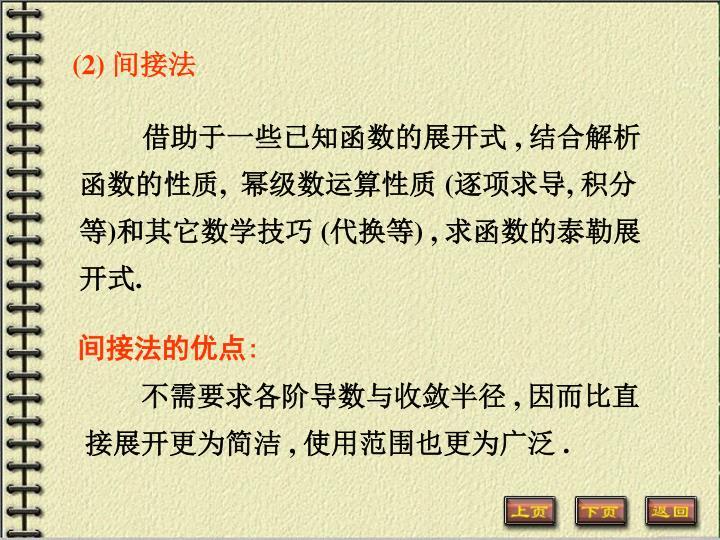 (2) 间接法