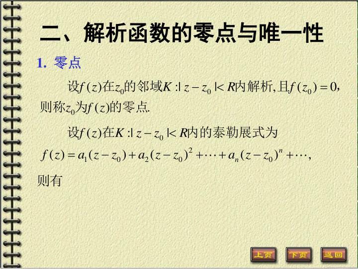 二、解析函数的零点与唯一性