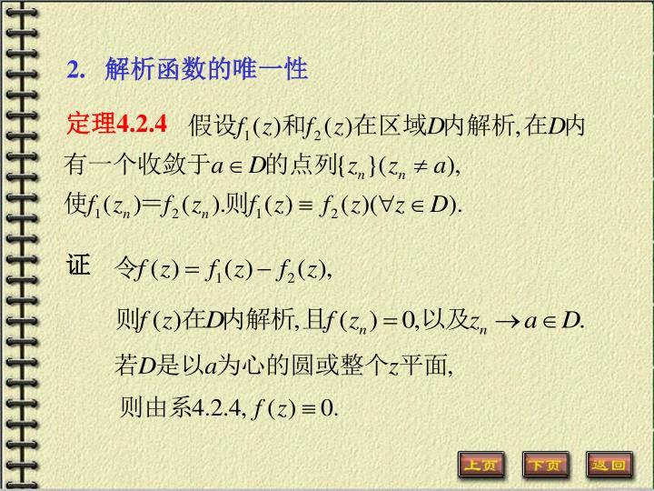 2.   解析函数的唯一性