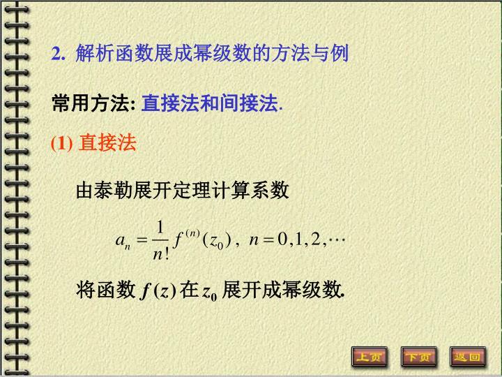 2.  解析函数展成幂级数的方法与例