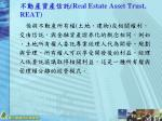 real estate asset trust reat
