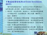 real estate investment reit