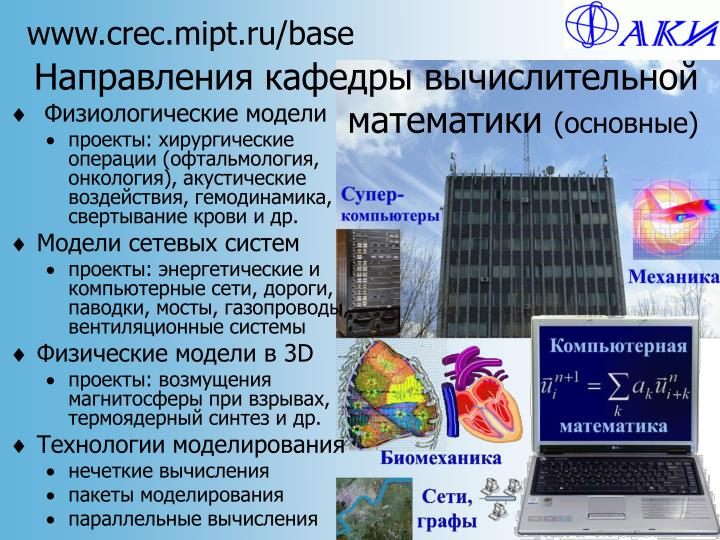 Направления кафедры вычислительной математики