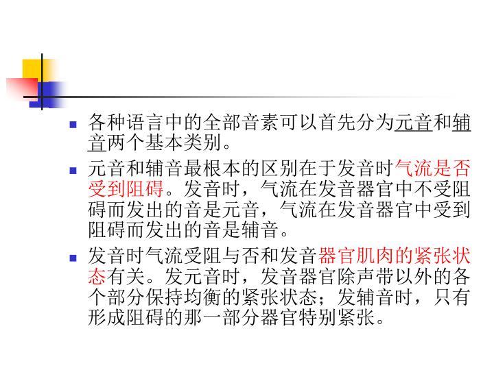 各种语言中的全部音素可以首先分为