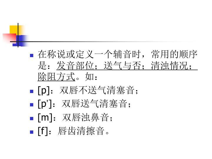 在称说或定义一个辅音时,常用的顺序是: