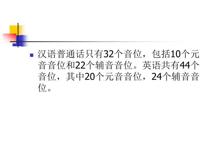 汉语普通话只有