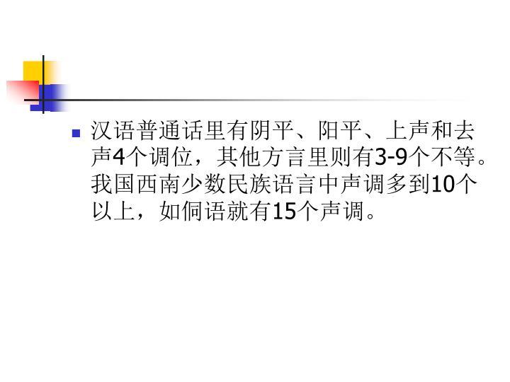 汉语普通话里有阴平、阳平、上声和去声