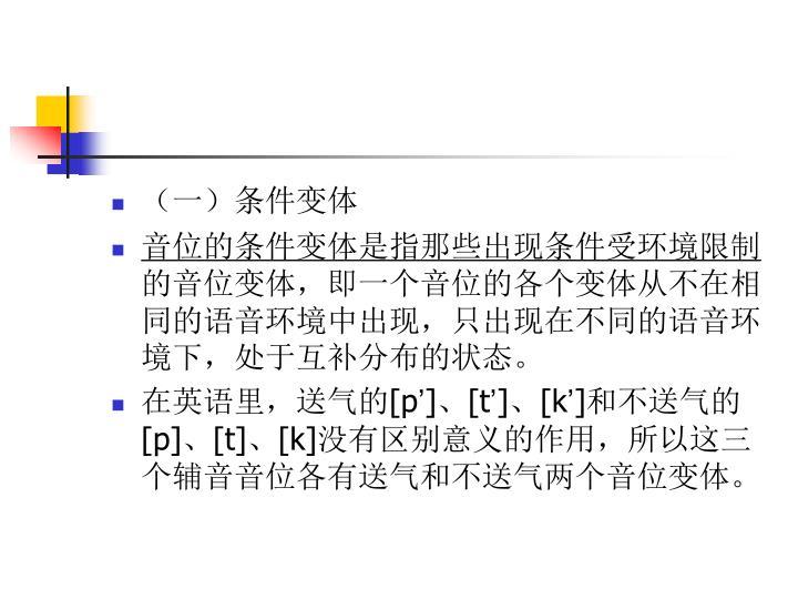 (一)条件变体