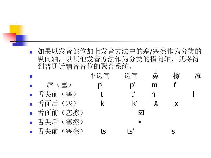 如果以发音部位加上发音方法中的塞