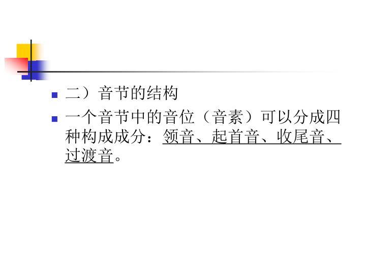 二)音节的结构