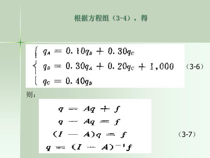 根据方程组(