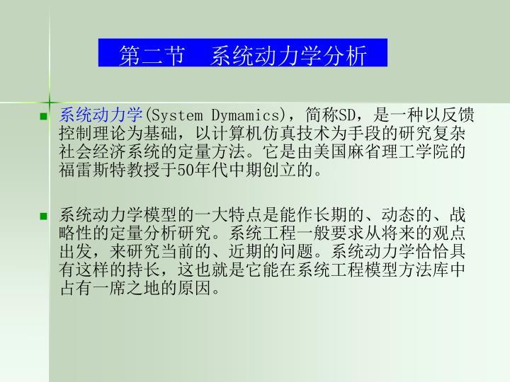 第二节  系统动力学分析