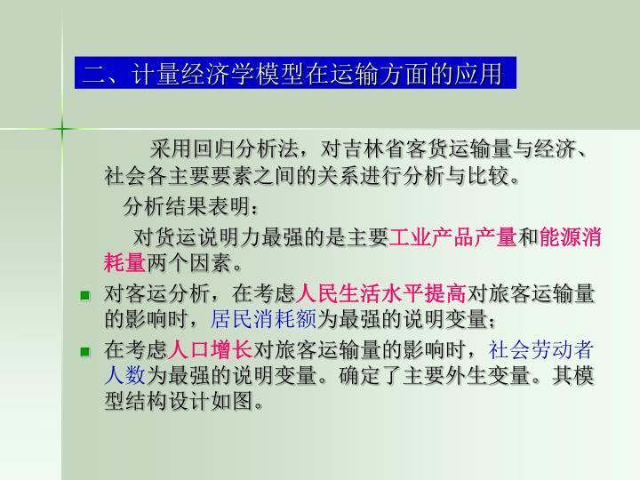 二、计量经济学模型在运输方面的应用