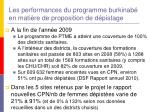 les performances du programme burkinab en mati re de proposition de d pistage