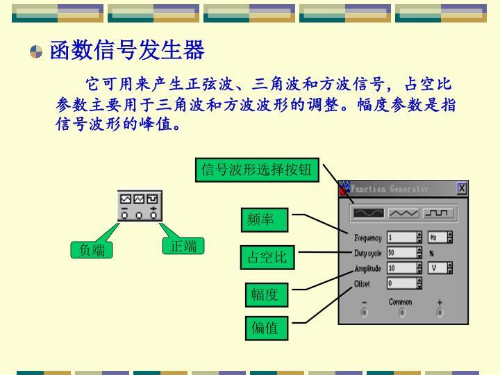 它可用来产生正弦波、三角波和方波信号,占空比参数主要用于三角波和方波波形的调整。幅度参数是指信号波形的峰值。