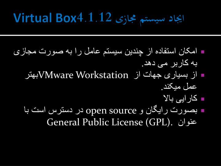 ایجاد سیستم مجازی 4.1.12