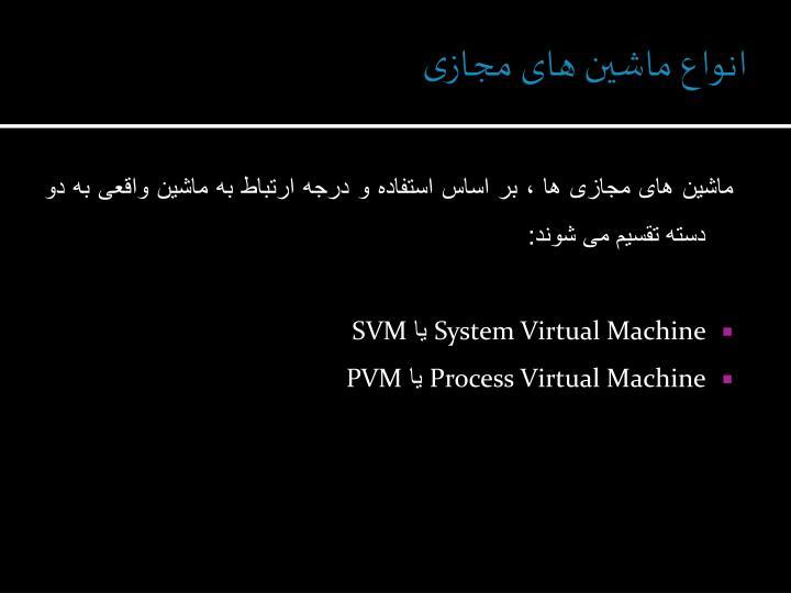 انواع ماشین های مجازی