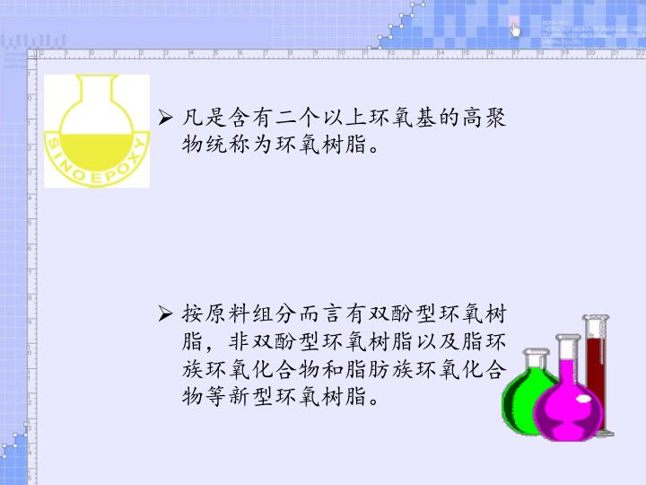 凡是含有二个以上环氧基的高聚物统称为环氧树脂。