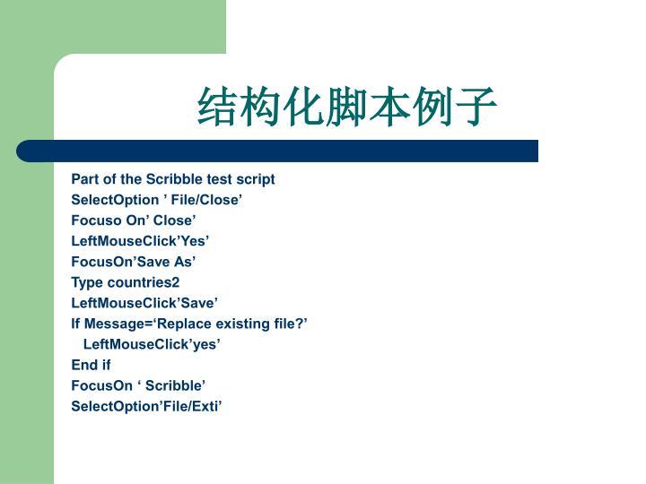 结构化脚本例子