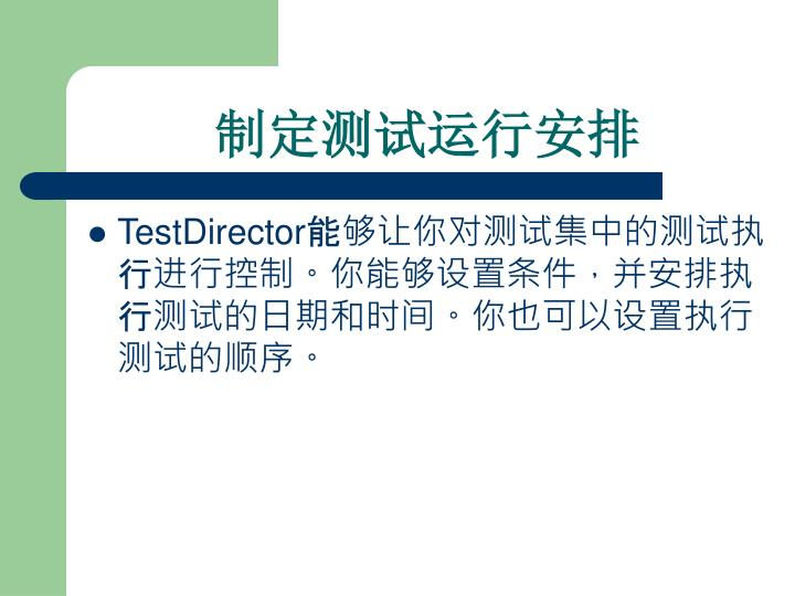 制定测试运行安排