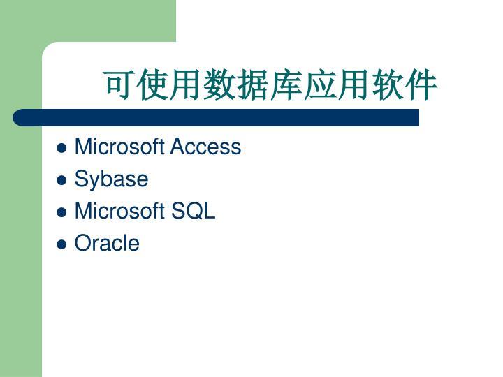 可使用数据库应用软件