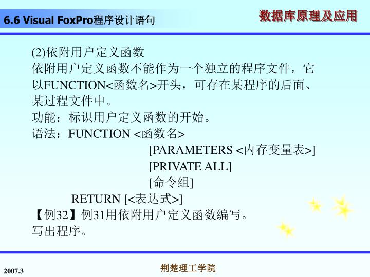 6.6 Visual FoxPro