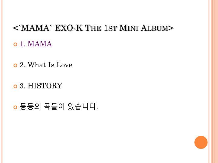 <`MAMA` EXO-K The 1st Mini Album>