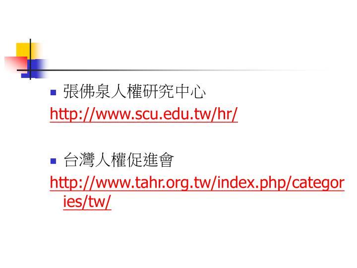 張佛泉人權研究中心