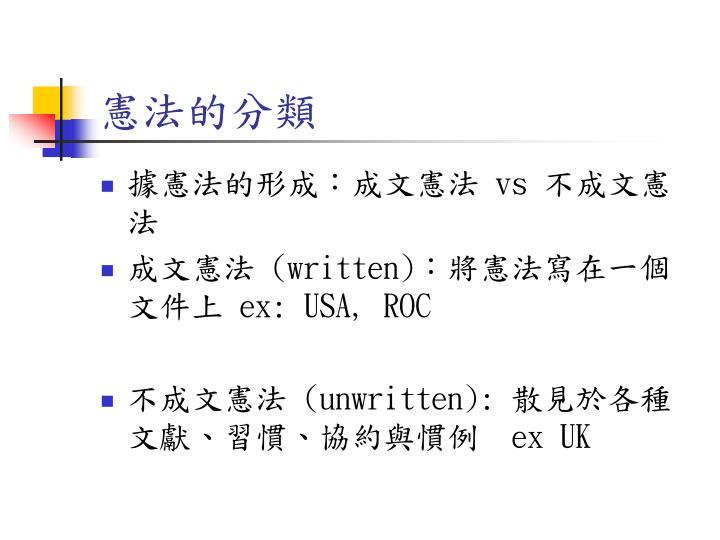 憲法的分類