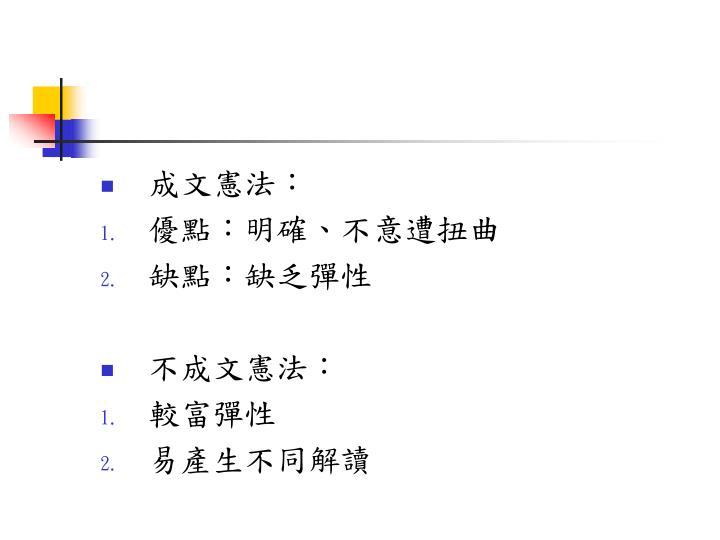 成文憲法: