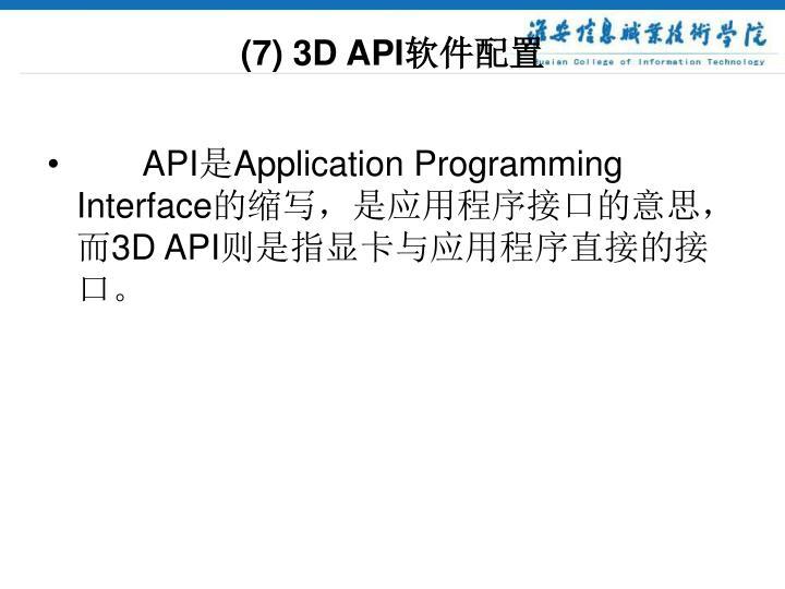 (7) 3D API