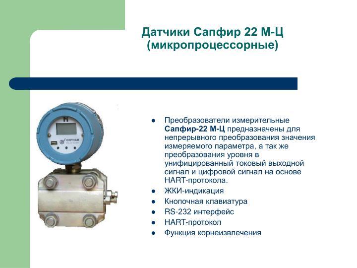 Датчики Сапфир 22 М-Ц             (микропроцессорные)