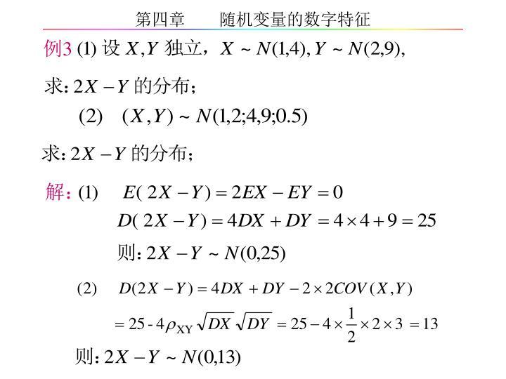 第四章    随机变量的数字特征