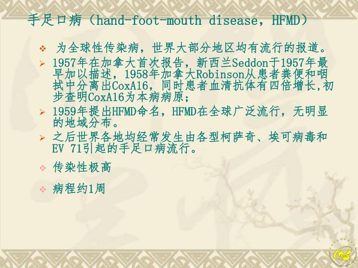 Hand foot mouth disease hfmd