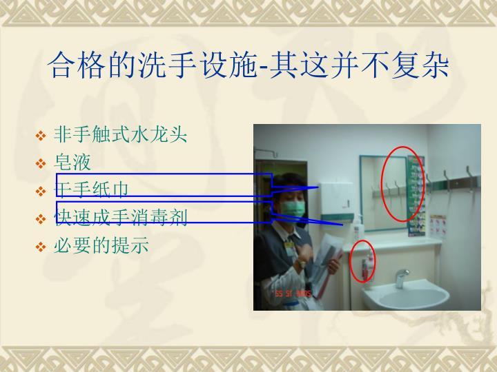 合格的洗手设施-其这并不复杂