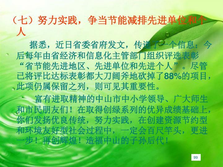 (七)努力实践,争当节能减排先进单位和个人
