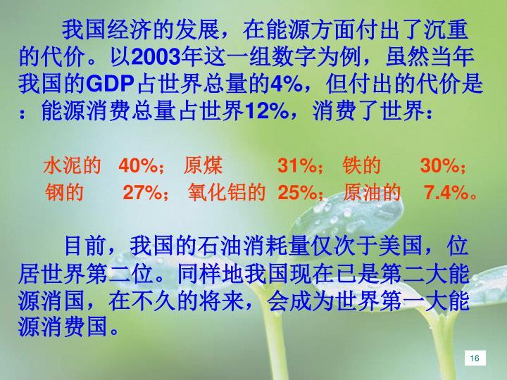 我国经济的发展,在能源方面付出了沉重的代价。以2003年这一组数字为例,虽然当年我国的GDP占世界总量的4%,但付出的代价是:能源消费总量占世界12%,消费了世界: