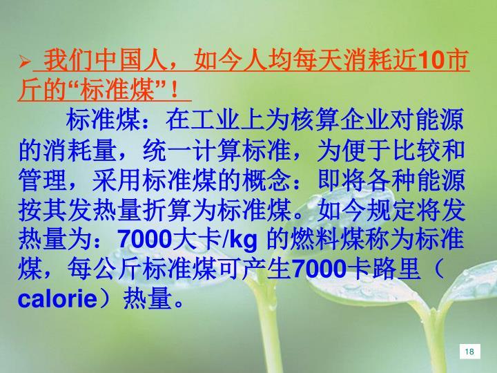 """我们中国人,如今人均每天消耗近10市斤的""""标准煤""""!"""