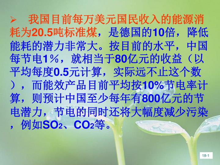 我国目前每万美元国民收入的能源消耗为20.5吨标准煤