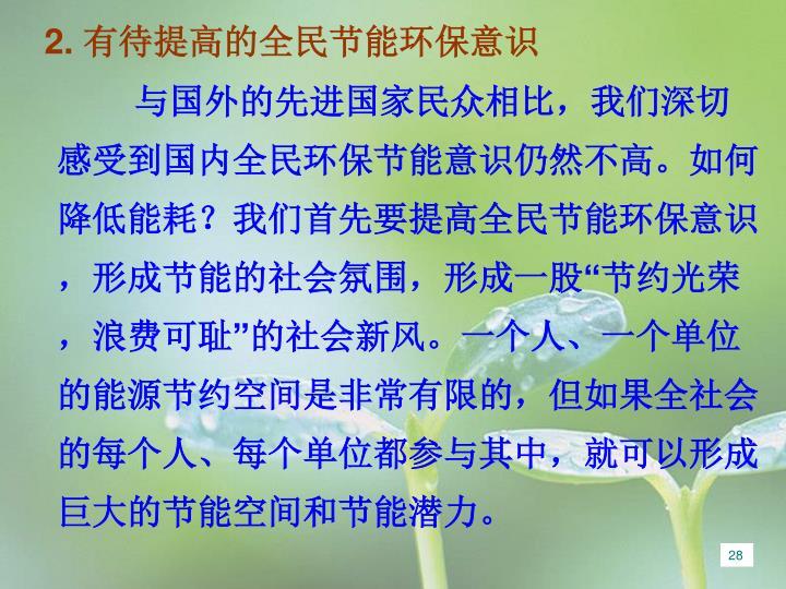 2. 有待提高的全民节能环保意识