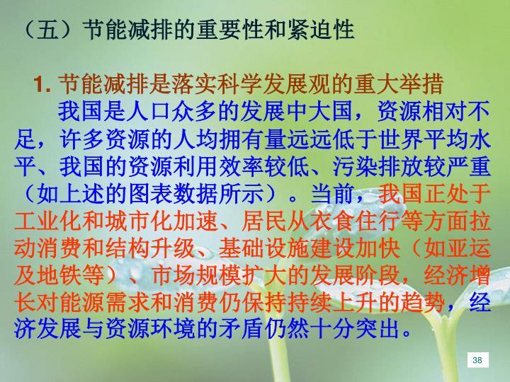 (五)节能减排的重要性和紧迫性