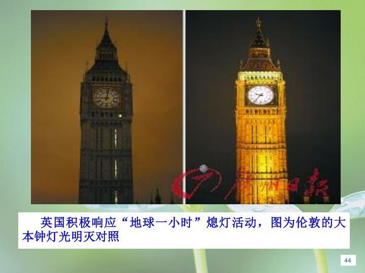 """英国积极响应""""地球一小时""""熄灯活动,图为伦敦的大本钟灯光明灭对照"""