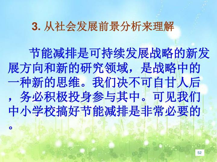 3. 从社会发展前景分析来理
