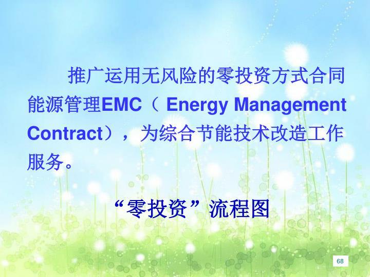 推广运用无风险的零投资方式合同能源管理EMC