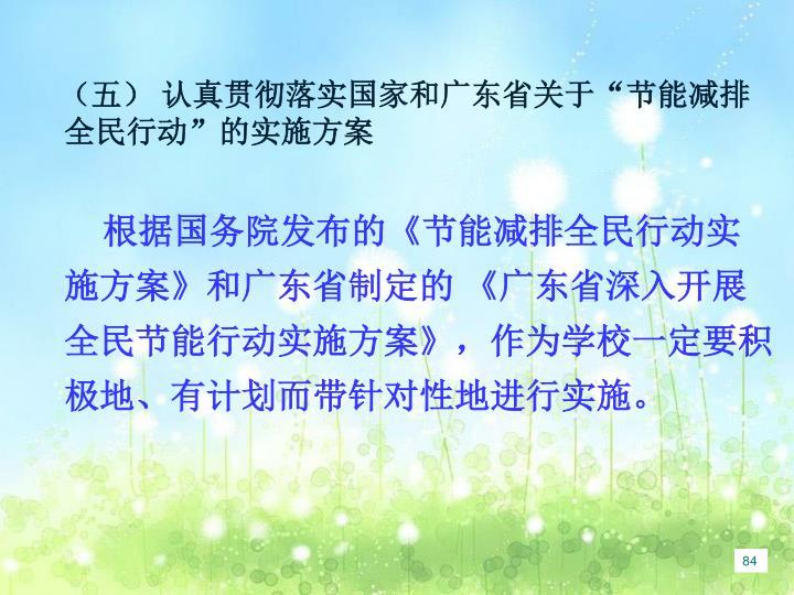 """(五) 认真贯彻落实国家和广东省关于""""节能减排全民行动""""的实施方案"""