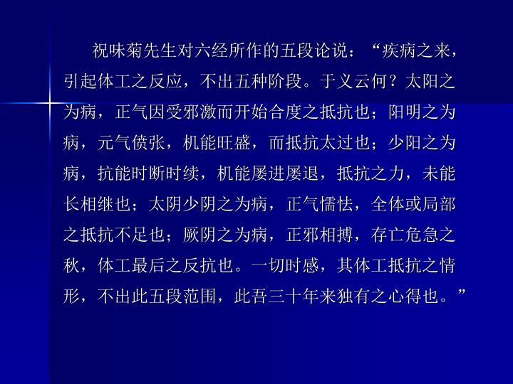 祝味菊先生对六经所作的五段论说:
