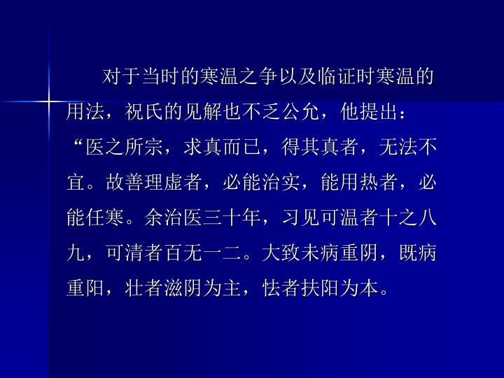 对于当时的寒温之争以及临证时寒温的用法,祝氏的见解也不乏公允,他提出: