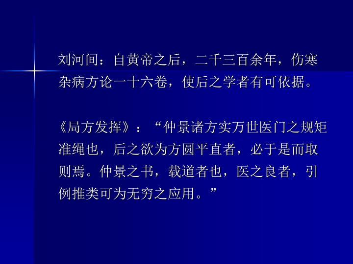 刘河间:自黄帝之后,二千三百余年,伤寒杂病方论一十六卷,使后之学者有可依据。